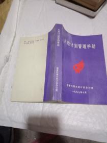火炬计划管理管手册