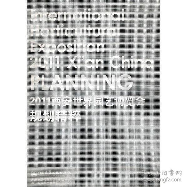 2011西安世界园艺博览会规划精粹