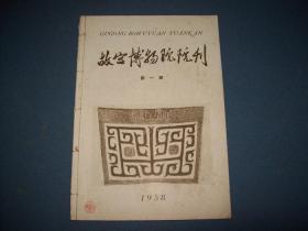 《故宫博物院院刊》 1958年第1期-16开