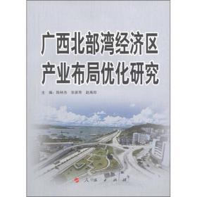 广西北部湾经济区产业布局优化研究