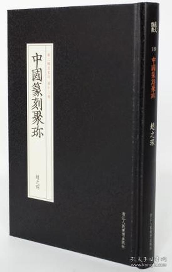 赵之琛(中国篆刻聚珍 第二辑 名家印第12卷 精装 全一册)