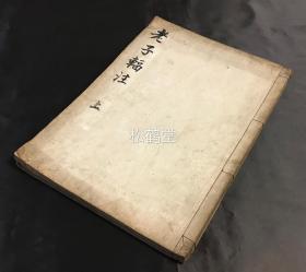 《老子辐注》1套上下2册全,和刻本,汉文,文化丙子年,1816年版,江户时期著名古注学派儒学家,汉学家葛因是(葛西因是)在《老子》原文之后注解阐释之作,对道的理解解读,多有新意,语言平易近人。