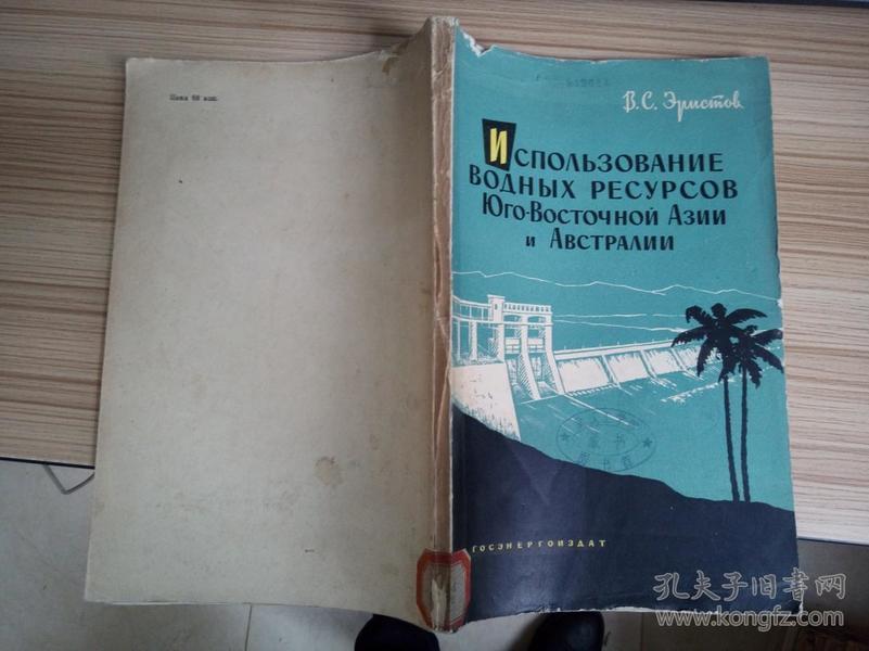 【俄文版】东南亚和澳大利亚水利资源的利用(16开)插图很多
