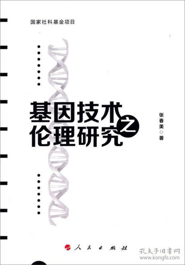 基因技术之伦理研究