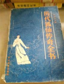历代狐仙传奇全书