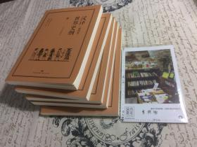 5本合售:汉译世界史纲(插图版)一二三四五  全五册