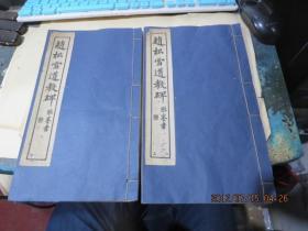 线装古籍1156  赵松雪道教碑上下二册全