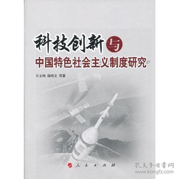 科技创新与中国特色社会主义制度研究