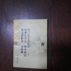 竹汀先生日记钞:附入喜斋随笔