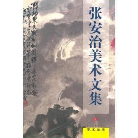 张安治美术文集.学术丛书(9)