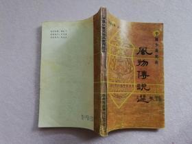 中国少数民族风物传说选【实物拍图 书籍破损】