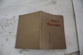笔记本(团结起来争取更大的胜利)