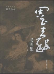 近现代翰墨名家纪念:周昌谷书画集