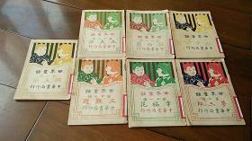 民国出版 世界童话  铁王子 三难题 幸福花 三大刀 梨伯爵 林中女 梦三郎 共计7本合售 1933年出版