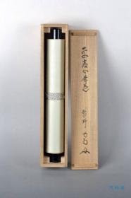 平常心是道 大德寺龙源院住持 细合喝堂书 进阶级日本茶道挂物