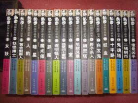 乱步侦探作品集(十九册全,19册合售,详见目录)有出版原包装箱、【保正版】