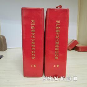 私藏品好《无产阶级文化大革命胜利万岁》(上、下册)塑皮红宝书,林像,林题及所有图片品好完整