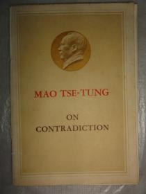 矛盾论(英文版)1965年版