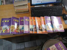 中国连环画优秀作品读本--英雄小八路、红日、英雄虎胆、林海雪原、白毛女、狼牙山五壮士、霓虹灯下的哨兵、伟人的故事、战火中的青春等等。22册合售