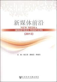 新媒体前沿(2013)