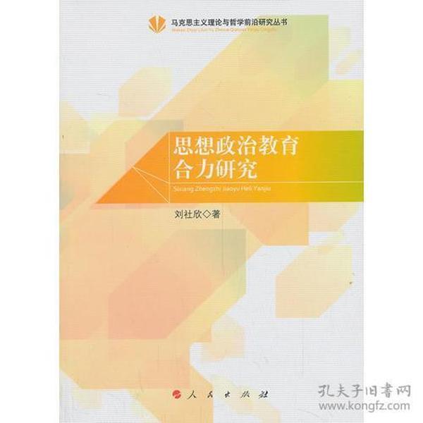 思想政治教育合力研究(马克思主义理论与哲学前沿研究丛书)