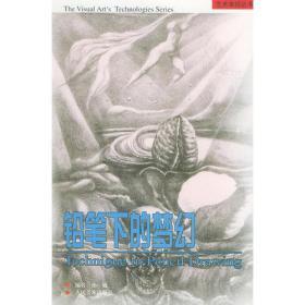 铅笔下的梦幻——艺术表现丛书
