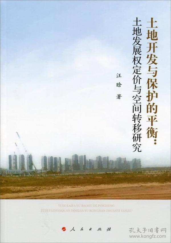 土地开发与保护的平衡:土地发展权定价与空间转移研究