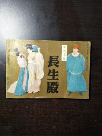 长生殿(一版一印仅印3000册)书品看图