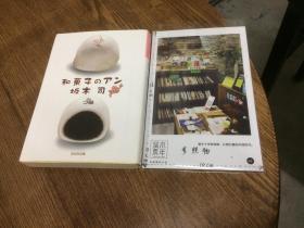 日文原版:《和菓子のアン》    【存于溪木素年书店】