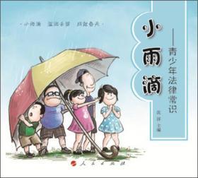 正版-小雨滴—青少年法常识
