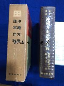 战史丛书 冲绳方面陆军作战/1969年/朝云新闻社