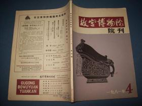 故宫博物院院刊--1981-4--16开