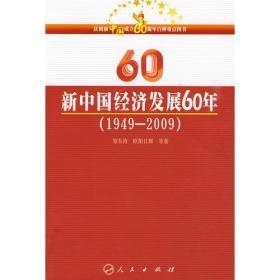 新中国经济发展60年(1949-2009)
