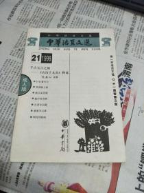 【赠品】《中华活页文选(成人版)》1998年21期【凡在本摊购买任意书籍超过70元者,下单后一并寄送,请勿单独下单】
