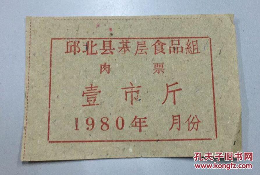 肉票(壹市斤)1980年邱北县基层食品组