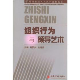 经济管理人员知识更新丛书