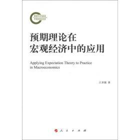 预期理论在宏观经济中的应用