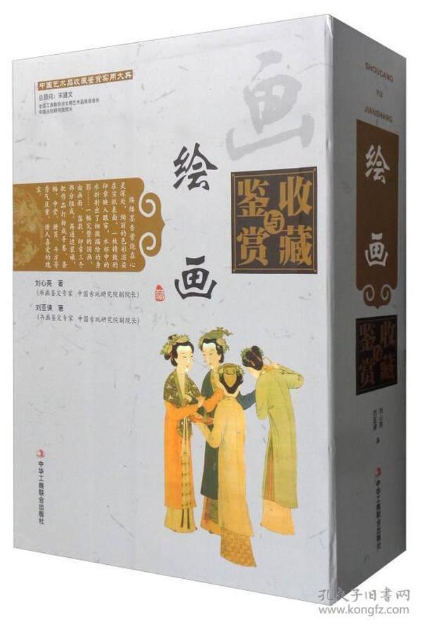 中国艺术品收藏鉴赏实用大典:绘画收藏与鉴赏(套装上下册)