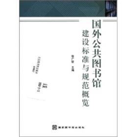 国外公共图书馆建设标准与规范概览