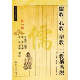 儒教、孔教、圣教、三教称名说:儒教资料类编 第1辑