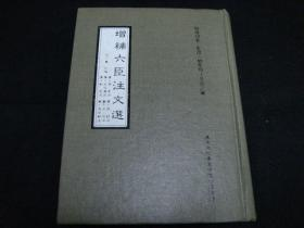 83年初版 四部刊要【增补六臣注文选】精装16开