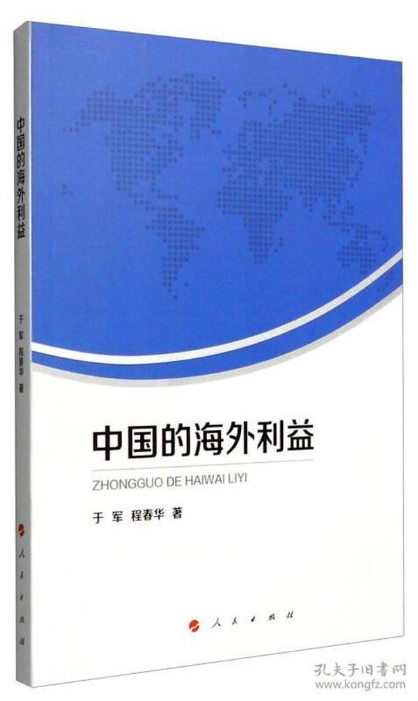 中国的海外利益