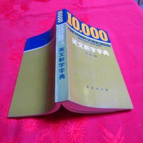英文新字字典