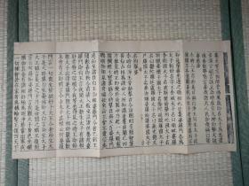 元版佛经 普宁藏 一纸五折 千字文采 刻工范