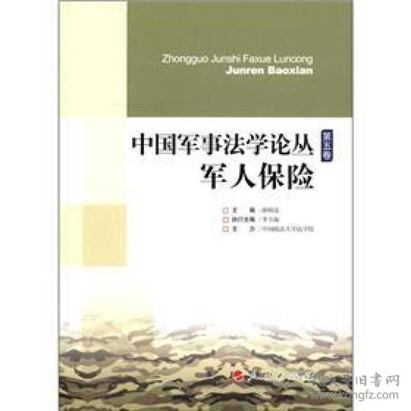 9787010108346中国军事法学论丛·第五卷:军人保险
