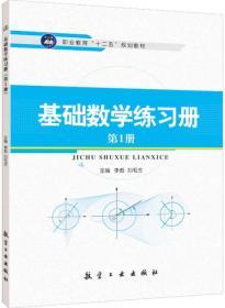 基础数学练习册(第1册)