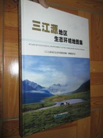 三江源地区生态环境地图集 (8开,精装,未开封)