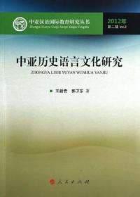中亚历史语言文化研究