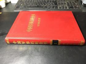 中国军事百科全书:1 军事思想