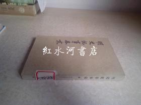 明史纪事本末 仅存第四册 馆藏 1977年一版一印